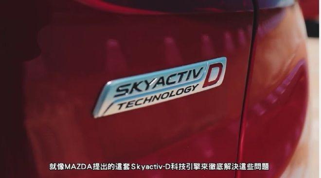 顛覆你對柴油的認知!Mazda Skyactiv-D(內附影片介紹)