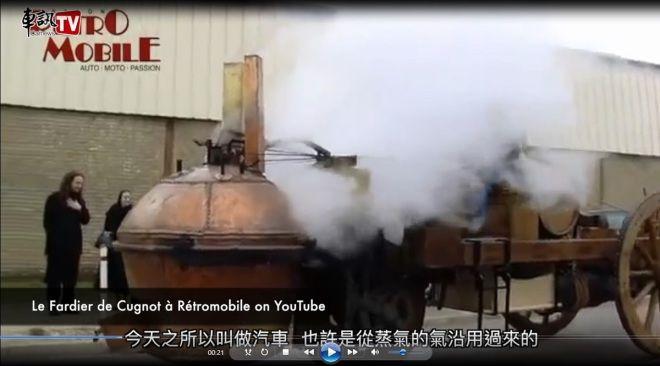 車訊TV:世界第一部車~蒸氣車