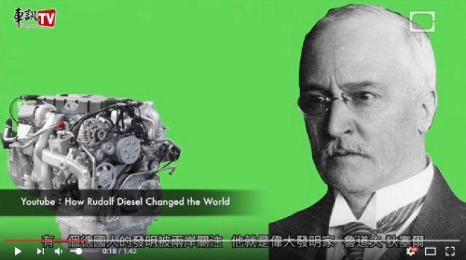 車訊TV:柴油引擎發明者的悲劇