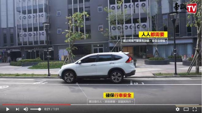 車訊TV 汽車生活事~反手開‧轉身看