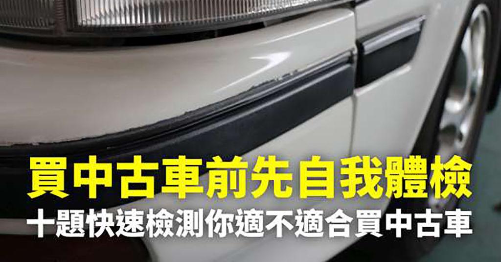 十題快速檢測你適不適合買中古車!?