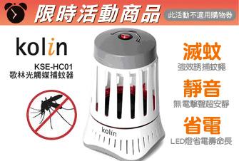 歌林光觸媒強效滅蚊器