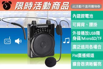 聲寶可充電多媒體行動擴音機