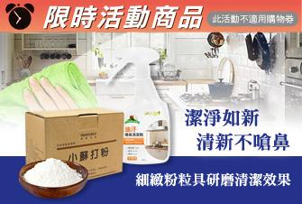 環保小蘇打粉清潔劑2KG+油污天然清潔劑