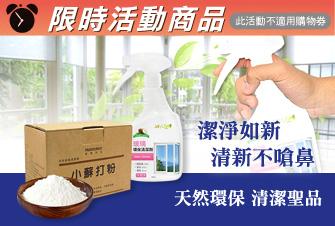環保小蘇打粉清潔劑2KG+玻璃天然清潔劑