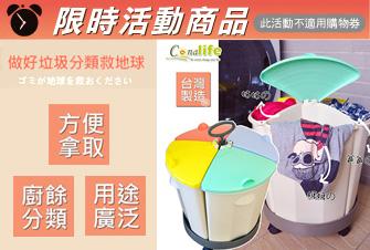 四色可旋轉分類收納垃圾桶