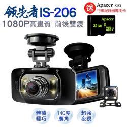 領先者 IS-206 1080P高畫質 前後雙鏡行車紀錄器