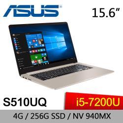 結帳現折1212元加碼送1212折扣金ASUS華碩 VivoBook S15 S510UQ  i5-7200U /256G SSD/940MX 2G