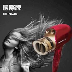Panasonic白金水離子吹風機EH-NA45