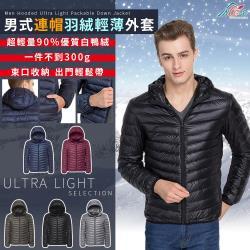 【Incare】冬季百搭-連帽輕量羽絨90+外套(5色任選)