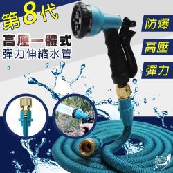 【Effect】第八代高壓一體式15米彈力伸縮水管
