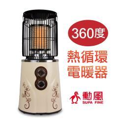 勳風 360度熱循環陶瓷電暖器 HF-O12H