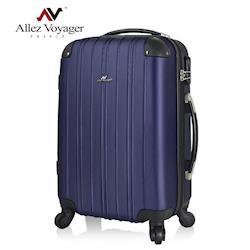 【法國 奧莉薇閣】絢彩系列-箱見歡28吋撞色混搭行李箱/旅行箱