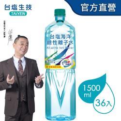 台鹽海洋鹼性離子水(1500mlx12瓶/箱)