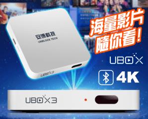 安博8核超高清4K機頂盒,限時8.4折,今日結帳再享加碼折扣