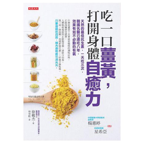 吃一口薑黃,打開身體自癒力