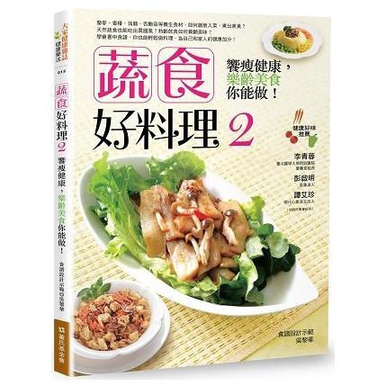 蔬食好料理2