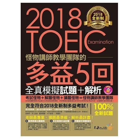 2018全新制的TOEIC多益5回全真模擬試題