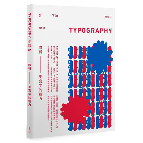 Typography 字誌 Issue 04