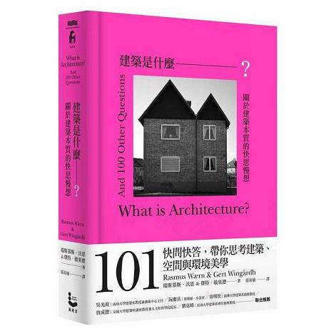 建築是什麼?
