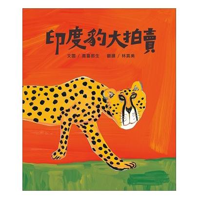 印度豹大拍賣