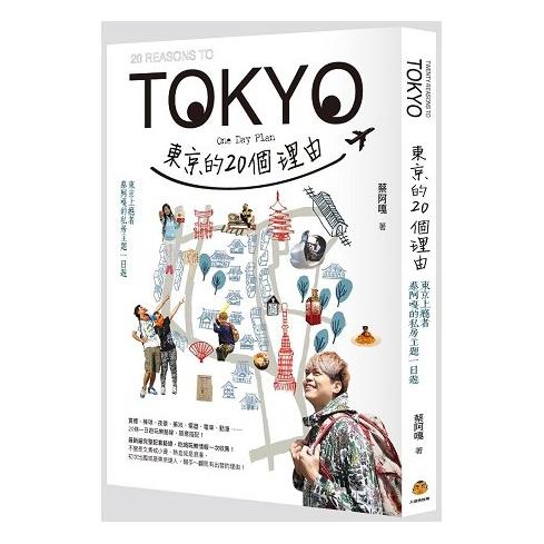 東京的20個理由