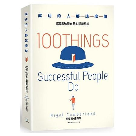 成功的人都這麼做
