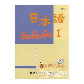 日本語GOGOGO 1