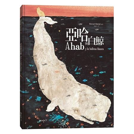 亞哈與白鯨