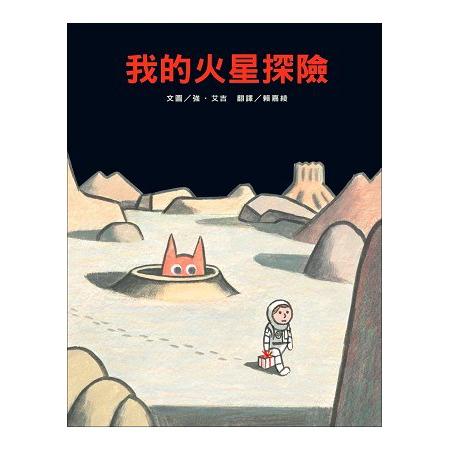 我的火星探險