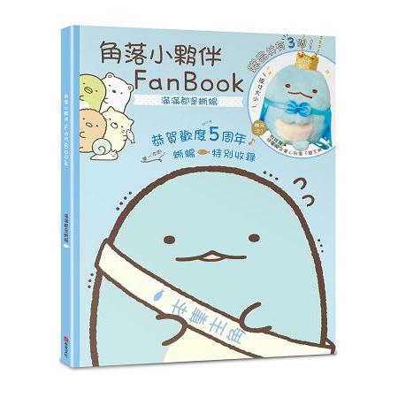 角落小夥伴FanBook