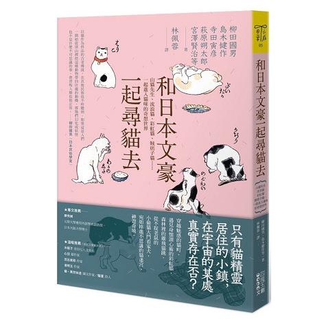 和日本文豪一起尋貓去