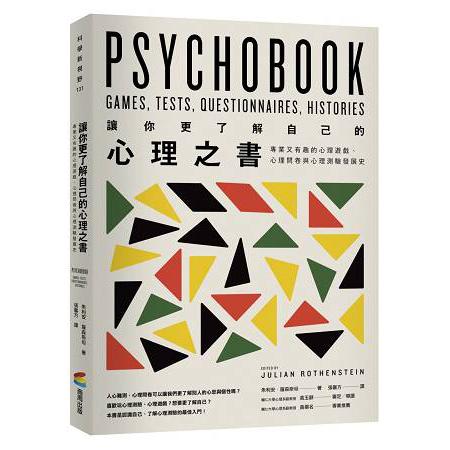 讓你更了解自己的心理之書