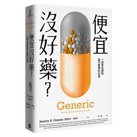 便宜沒好藥?