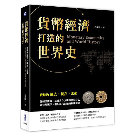 貨幣經濟打造的世界史