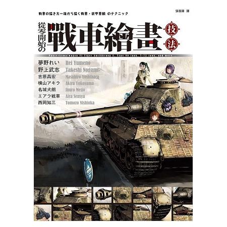 從零開始的戰車繪畫技法