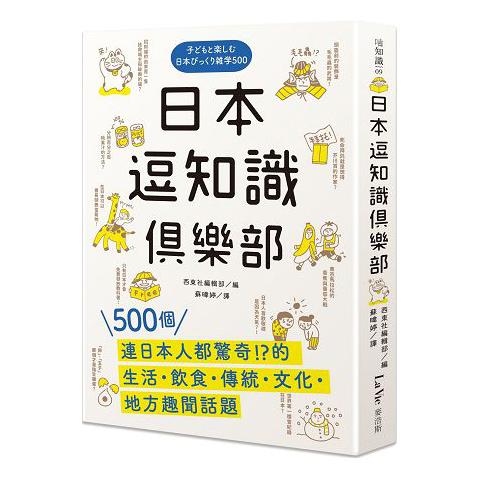 日本逗知識俱樂部