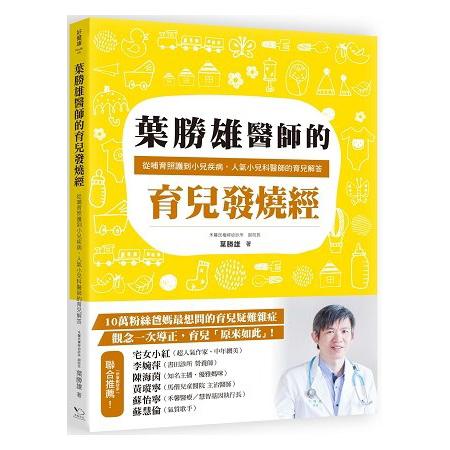 葉勝雄醫師的育兒發燒經