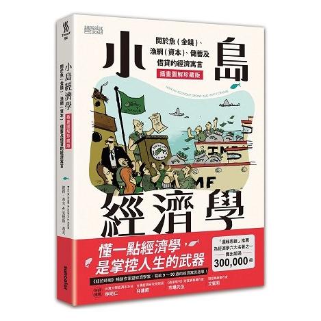 小島經濟學