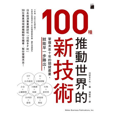 推動世界的 100 種新技術
