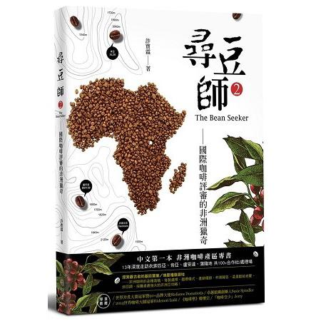 尋豆師2,國際咖啡評審的非洲獵奇