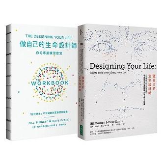 生命設計力套書
