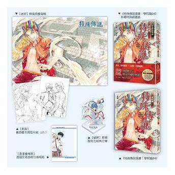 特殊傳說漫畫:學院篇 04 珍藏特典2018561424553