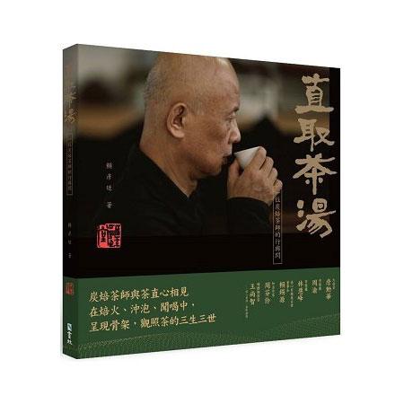 直取茶湯:一位炭焙茶師的行與問