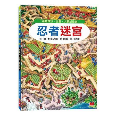 忍者迷宮:穿越城池、古堡,大戰妖怪島2018592942040