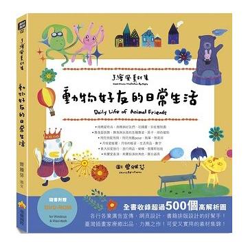 手繪風素材集:動物好友的日常生活(隨書附贈DVD-ROM for Mac & Windows)