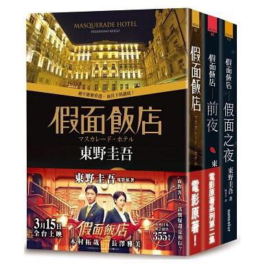 假面飯店套書:《假面飯店》+《假面飯店:前夜》+《假面飯店:假面之夜》