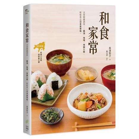 和食家常活用關鍵調味:醬油、味醂、味噌與醋,輕鬆煮出日本家常味。