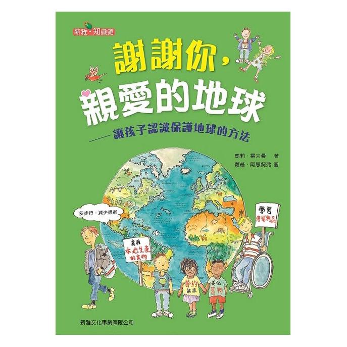 謝謝你,親愛的地球:讓孩子認識保護地球的方法