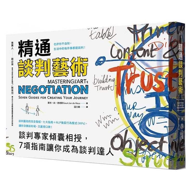精通談判藝術:談判專家傾囊相授,七項指南讓你成為談判達人